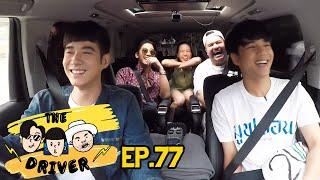 The Driver EP.77 - มาริโอ้ เมาเร่อ + นิกกี้ ณฉัตร