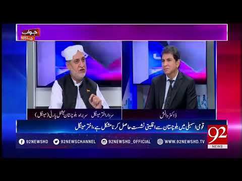 """Sardar Akhtar Mengal discussed """" BNP-Mengal """" sign six point agreement    16 August 2018   92NewsHD"""