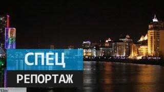 Казахстан: новая экономика. Специальный репортаж Роберта Францева