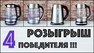 РОЗЫГРЫШ ☆ 4 ЧАЙНИКА Gemlux - 4 ПОБЕДИТЕЛЯ!!!!