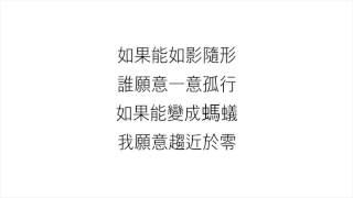 家家 JIAJIA_ 命運 [電視劇《蘭陵王》插曲] <歌詞>