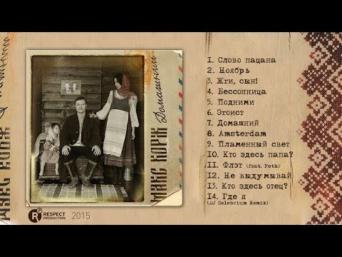 Макс Корж - Домашний (Full Album / весь альбом) 2015