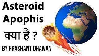Asteroid Apophis will flyby Earth  पृथ्वी के करीब से गुजरेगा यह विशाल क्षुद्रग्रह
