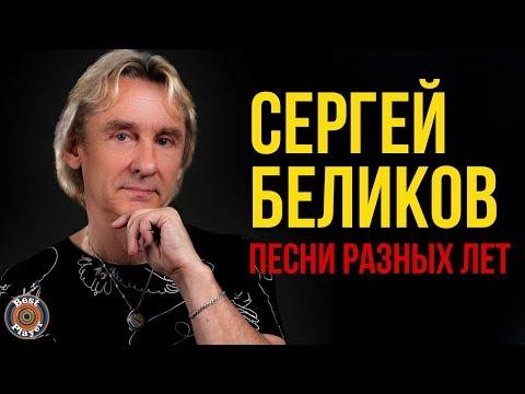 Сергей Беликов - Песни разных лет (Альбом 2014)