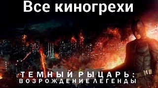 """Все киногрехи и киноляпы фильма """"Темный рыцарь: Возрождение легенды"""""""