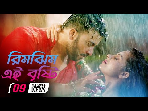 Download Rim Jhim | Full Video Song | Shakib Khan | Bubly | Mohammed Irfan | Rangbaaz Bengali Movie 2017 HD Mp4 3GP Video and MP3