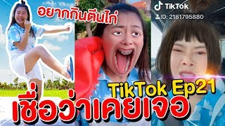 อยากกินตีนไก่ ใช้หน้าเต้น เชื่อว่าคุณเคยเจอใน TikTok Ep21   Pony Kids