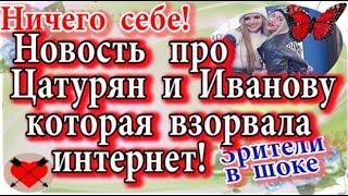 Дом 2 новости 8 декабря (эфир 14.12.19)Громкая новость про Цатурян и Иванову которая взорвала сеть