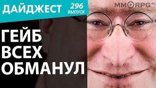 В России запретили порно и криптовалюты. Гейб всех обманул. Новый Дайджест №296
