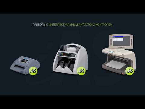 Интеллектуальный антистокс контроль iAS детектора валют DORS 1300 М2