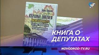 В Великом Новгороде презентовали книгу Бориса Ковалева «Избранные доверием»