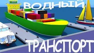 Машинка Люся и водный транспорт, изучаем разные корабли. Для малышей.