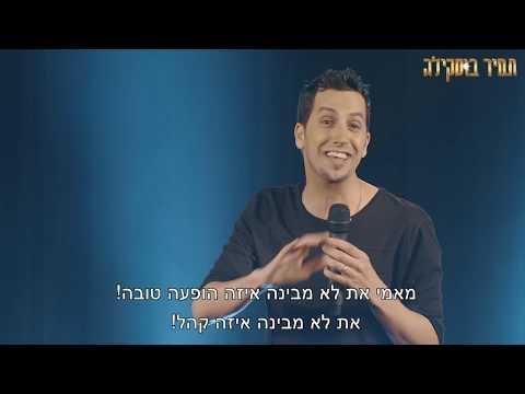 סטנד אפ מצחיק על משפחה של תמיר בוסקילה