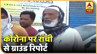 'हम खुदा से डरते हैं, कोई कोरोना नहीं है', देखिए ये रिपोर्ट | ABP News Hindi
