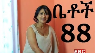 Ethiopian Comedy Series Betoch Part 88