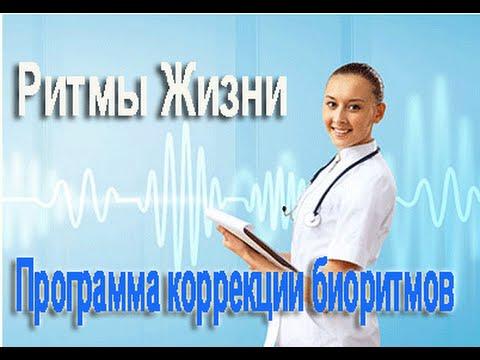 Биоритмы и здоровье. «Ритмы Жизни» - программа коррекции биоритмов