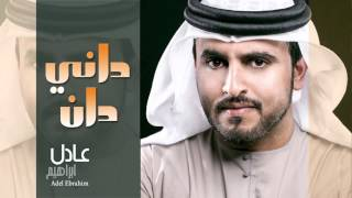 اغاني طرب MP3 #عادل إبراهيم - داني دان (حصرياً)   2015 تحميل MP3