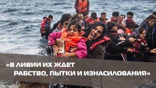 Почему беженцы не могут оставаться в Африке?