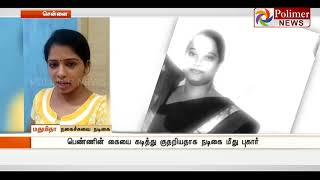 Comedy Actress Madhumitha explains the story behind biting her neighbor | Polimer News