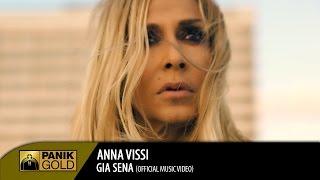 Άννα Βίσση - Για Σένα / Anna Vissi - Gia Sena | Official Music Video
