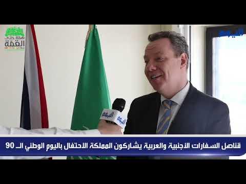 قناصل السفارات الأجنبية والعربية يشاركون المملكة الاحتفال باليوم الوطني الـ٩٠