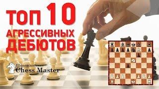 Лучшие дебюты в шахматах за черных