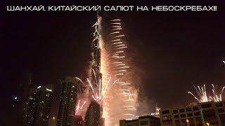 Шанхай. Китайский салют на небоскребах!!!