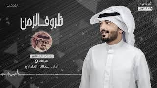 شيلة   ظروف الزمن    عبدالله الطواري ( 2019 ) تحميل MP3
