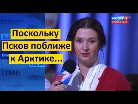 Большая пресс конференция 2017 #9 Владимир Путин: Поскольку Псков поближе к Арктике...