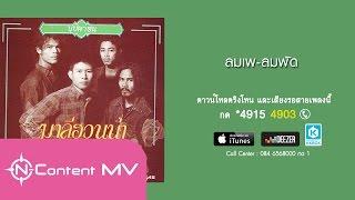 [FULL ALBUM] บุปผาชน - มาลีฮวนน่า