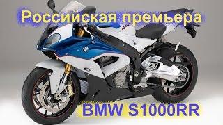 Российская премьера мотоциклов 2015 года BMW S1000RR