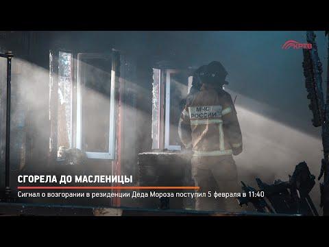 Пожар произошёл в пятничный полдень в резиденции Деда Мороза в красногорском городском парке