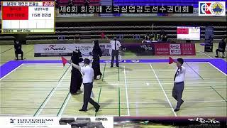 제6회 회장기 전국실업검도대회 준결승 (청주시청)이대영vs(남양주시청)전인성