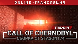 S.T.A.L.K.E.R.: Call of Chernobyl + Сборка от Stason174 [Stream 5]