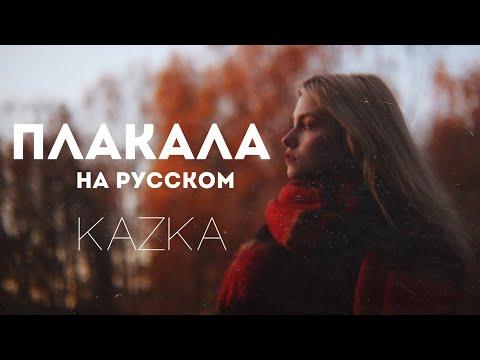 KAZKA - Плакала (на русском языке cover Саша Капустина)