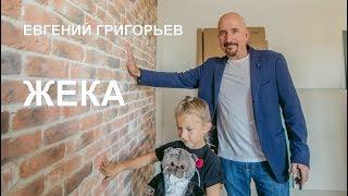 Ремонт квартиры у Евгения Григорьева (ЖЕКА). Часть 2