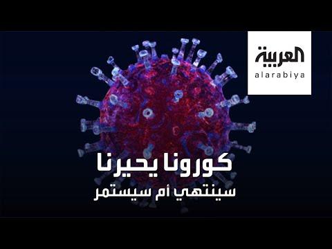 العرب اليوم - شاهد: سؤال محير يتردد في الأذهان عن احتمالات بقاء أو انتهاء
