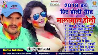 2021 Hits Holi Audio Jukebox Khesari Lal Yadav