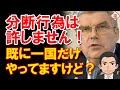 IOCバッハ会長「東京五輪で世界を分断する行為は厳禁!」もう既にやってる国がありますが?