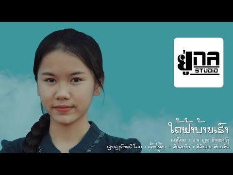 UNA MUSIC | ໃຕ້ຟ້າບ້ານເຮົາ | ใต้ฟ้าบ้านเฮา (ສິລິພອນ ສີປະເສີດ) mp3 yukle - mp3.DINAMIK.az