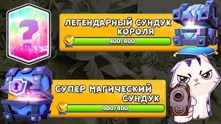 Самое ВЕЗУЧЕЕ ОТКРЫТИЕ КВЕСТОВЫХ Сундуков в Clash Royale !!!