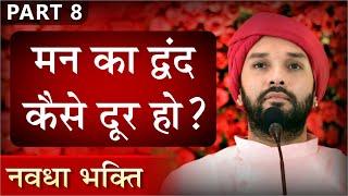 Navdha Bhakti | Part 08 | Shree Hita Ambrish Ji | Varanasi