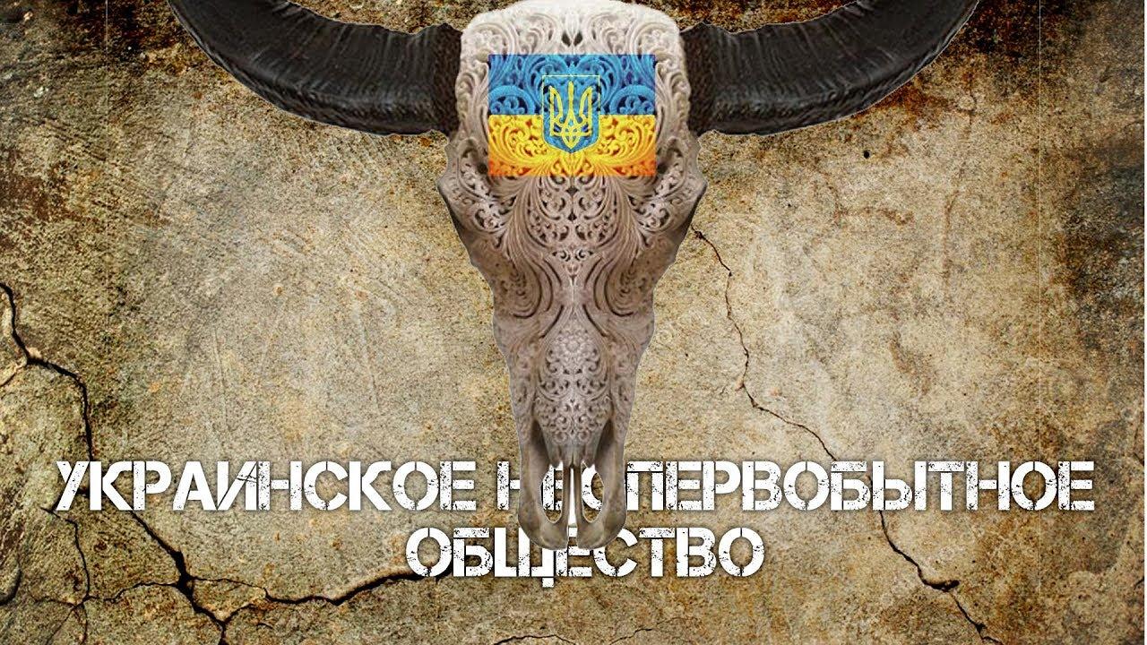 Андрей Ваджра. Украинское неопервобытное общество 06.01.2018. (№ 18)