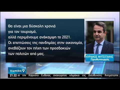 Νέα μέτρα στήριξης της οικονομίας | 02/07/2020 | ΕΡΤ