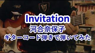 河合奈保子Invitationをギターのコード弾きで弾いてみた