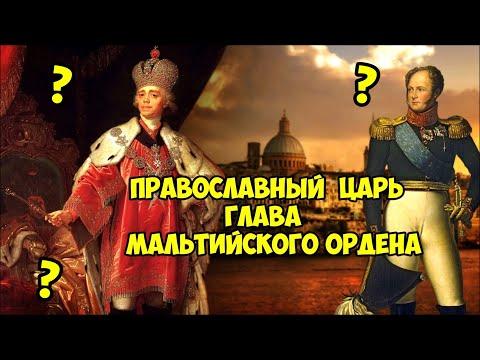 Как православный царь стал главой католического ордена?