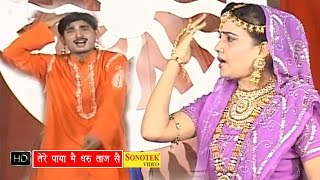 Tere Paya Mai Dharu Taj Se || तेरे पाया मै धरु ताज सै ॥ Haryanvi Ragni