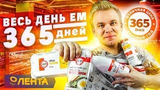 Весь день ем продукты 365 ДНЕЙ / Бомж Обед из ЛЕНТЫ / КАЖДЫЙ ДЕНЬ отдыхает