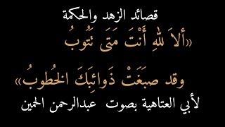 اغاني طرب MP3 ٤١) أبو العتاهية: ألا لله أنت متى تتوب، بصوت عبدالرحمن الحمين تحميل MP3