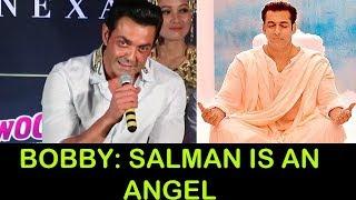 Bobby Deol : Salman Khan Is An Angel | सलमान खान एक फरिश्ता है
